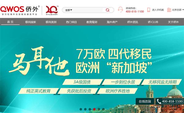 北京侨外出国咨询服务有限公司
