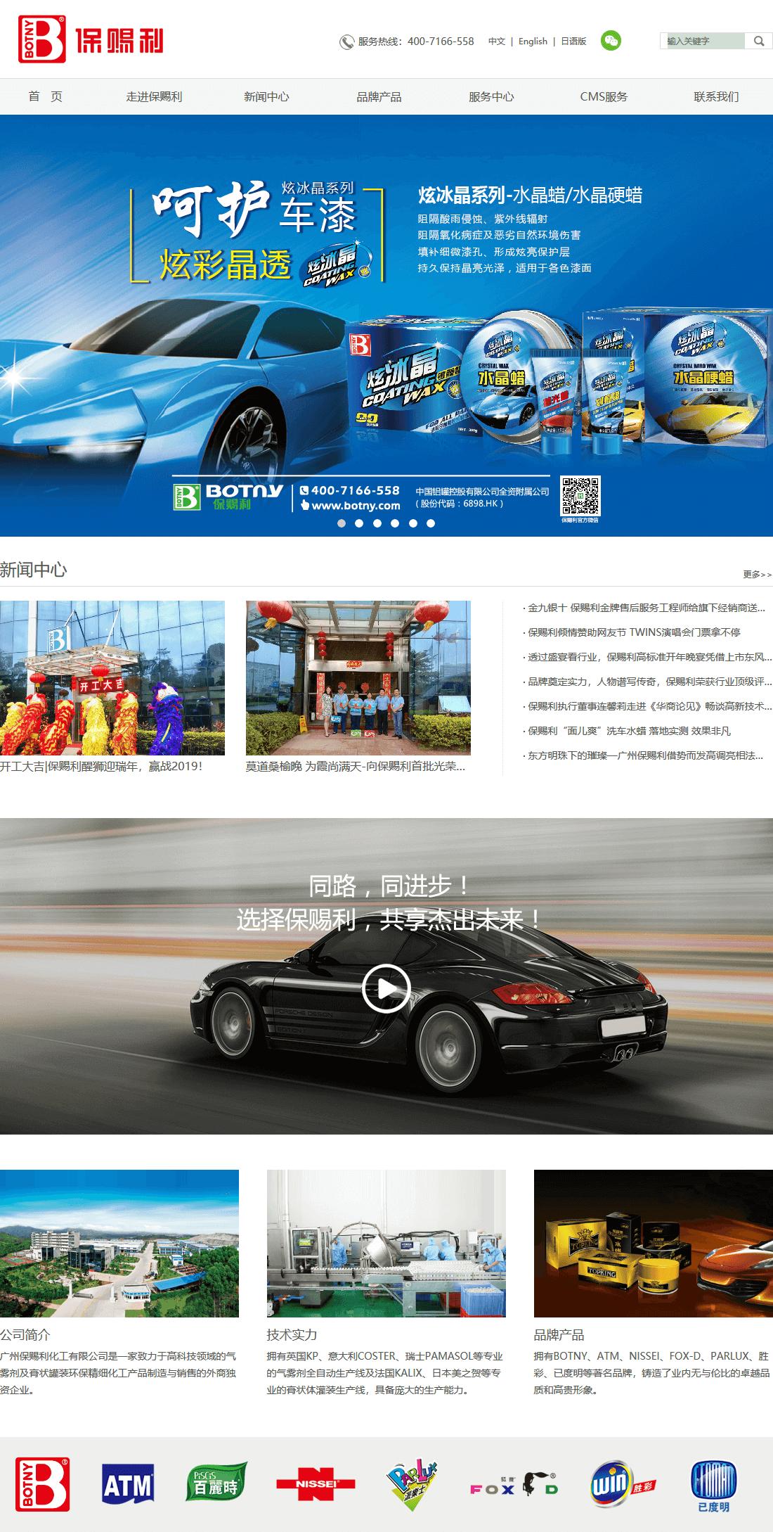 广州保赐利化工有限公司