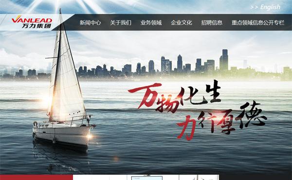 广州万力集团有限公司