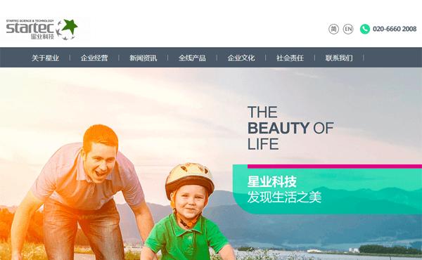 广州星业科技股份有限公司