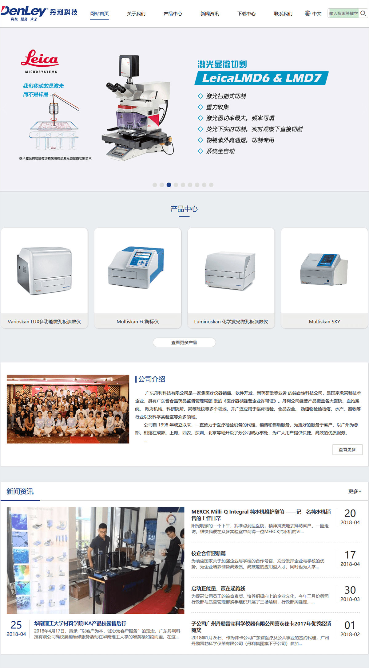 广东丹利科技有限公司